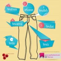การใช้จักรในการประกอบกางเกง