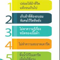 5-สิ่งที่ควรเปลี่ยนแล้วงานรีดผ้าจะเป็นเรื่องง่าย