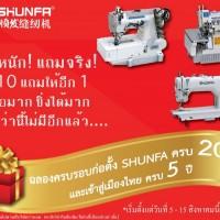 ฉลอง-shunfa-ก่อตั้งครบ-20-ปี-และแบรนด์-shunfa-เข้าสู่ตลาดเมืองไทยครบรอ